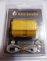 Экномитель газа купить в Украине
